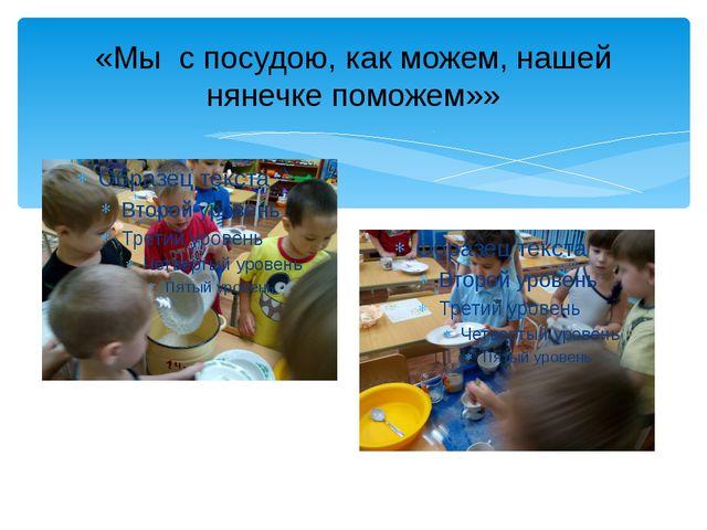 «Мы с посудою, как можем, нашей нянечке поможем»»