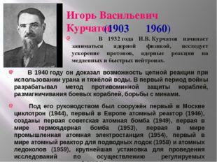 ИгорьВасильевич Курчатов (1903― 1960) В 1932года И.В.Курчатов начинает з