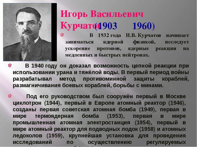 ИгорьВасильевич Курчатов (1903― 1960) В 1932года И.В.Курчатов начинает з...
