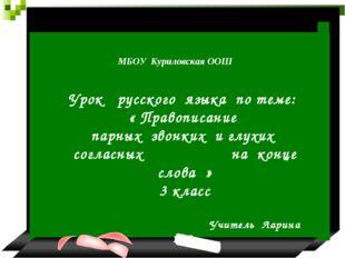 Урок русского языка по теме: « Правописание парных звонких и глухих согласны