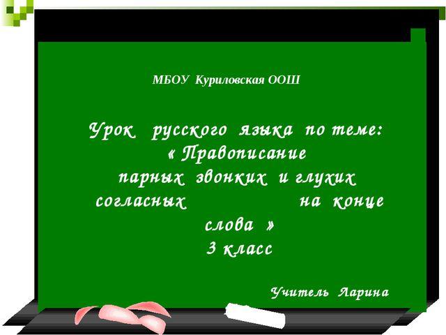 Урок русского языка по теме: « Правописание парных звонких и глухих согласны...