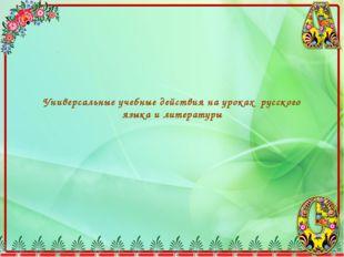 Универсальные учебные действия на уроках русского языка и литературы