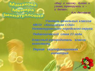 Учитель начальных классов МКОУ «Косьинская СОШ» Нижнетуринского городского