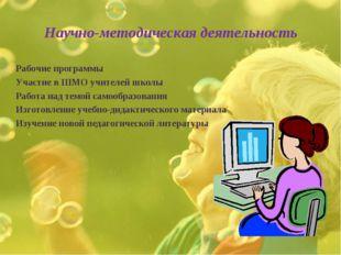 Научно-методическая деятельность Рабочие программы Участие в ШМО учителей шко
