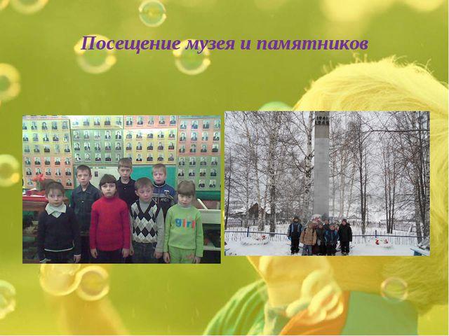Посещение музея и памятников