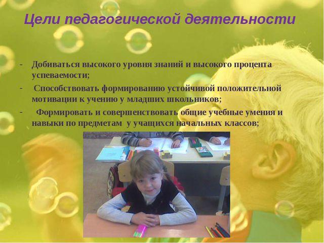 Цели педагогической деятельности Добиваться высокого уровня знаний и высокого...