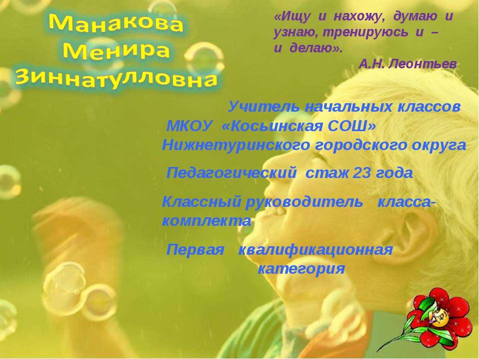 Учитель начальных классов МКОУ «Косьинская СОШ» Нижнетуринского городского...