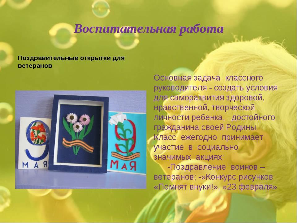 Воспитательная работа Поздравительные открытки для ветеранов Основная задача...