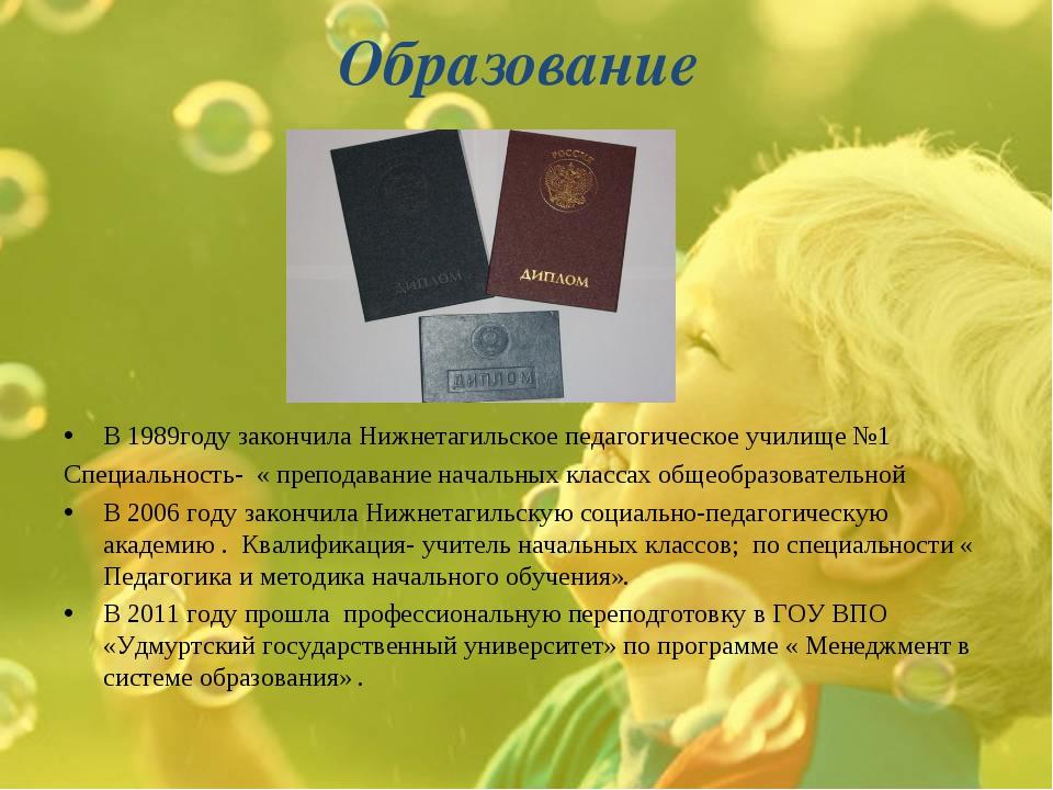 Образование В 1989году закончила Нижнетагильское педагогическое училище №1 Сп...