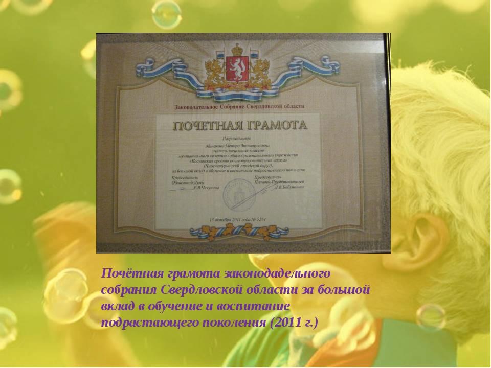Почётная грамота законодадельного собрания Свердловской области за большой вк...