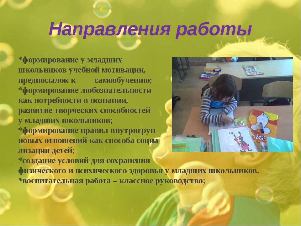 Направления работы *формирование у младших школьников учебной мотивации, пред...