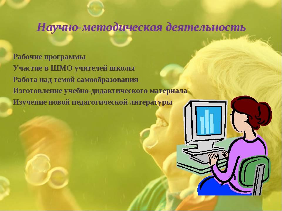 Научно-методическая деятельность Рабочие программы Участие в ШМО учителей шко...