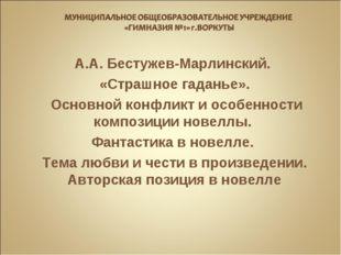 А.А. Бестужев-Марлинский. «Страшное гаданье». Основной конфликт и особенности