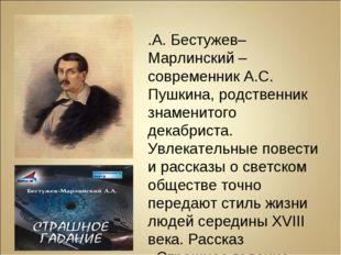А.А. Бестужев–Марлинский – современник А.С. Пушкина, родственник знаменитого