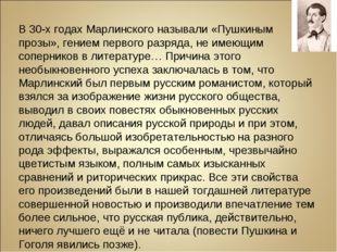 В 30-х годах Марлинского называли «Пушкиным прозы», гением первого разряда, н