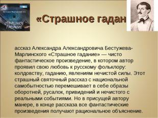 «Страшное гадание» Рассказ Александра Александровича Бестужева-Марлинского «