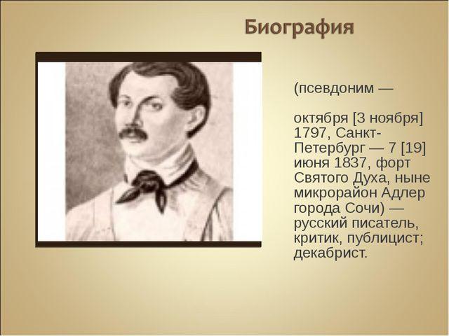 Алекса́ндр Алекса́ндрович Бесту́жев (псевдоним — Марли́нский; 23 октября [3 н...