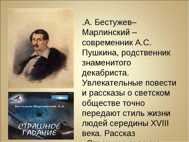 А.А. Бестужев–Марлинский – современник А.С. Пушкина, родственник знаменитого...