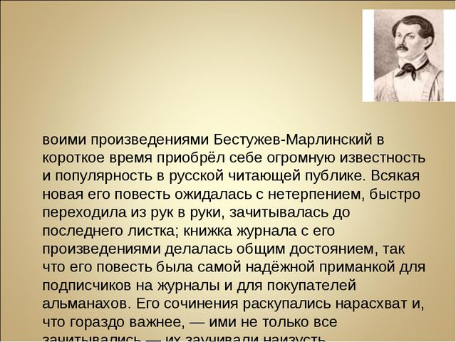 Своими произведениями Бестужев-Марлинский в короткое время приобрёл себе огро...