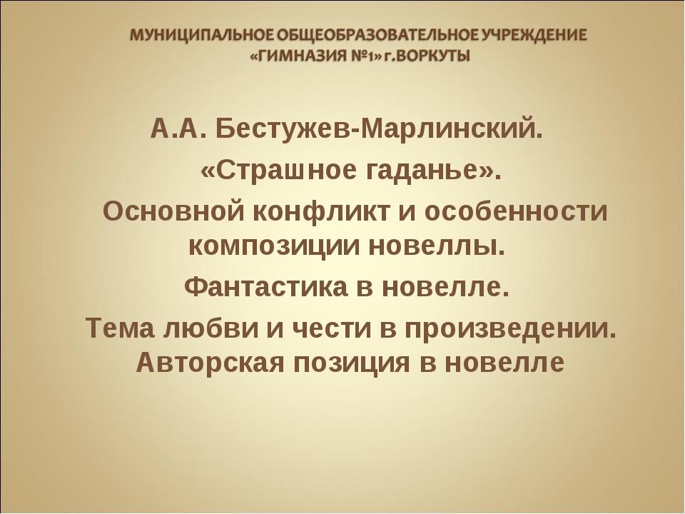 А.А. Бестужев-Марлинский. «Страшное гаданье». Основной конфликт и особенности...
