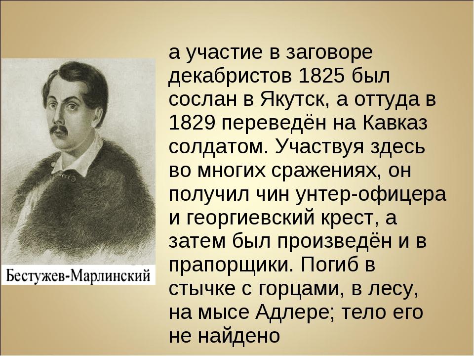 За участие в заговоре декабристов 1825 был сослан в Якутск, а оттуда в 1829 п...