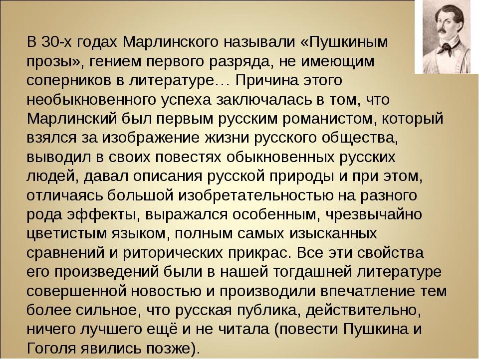 В 30-х годах Марлинского называли «Пушкиным прозы», гением первого разряда, н...