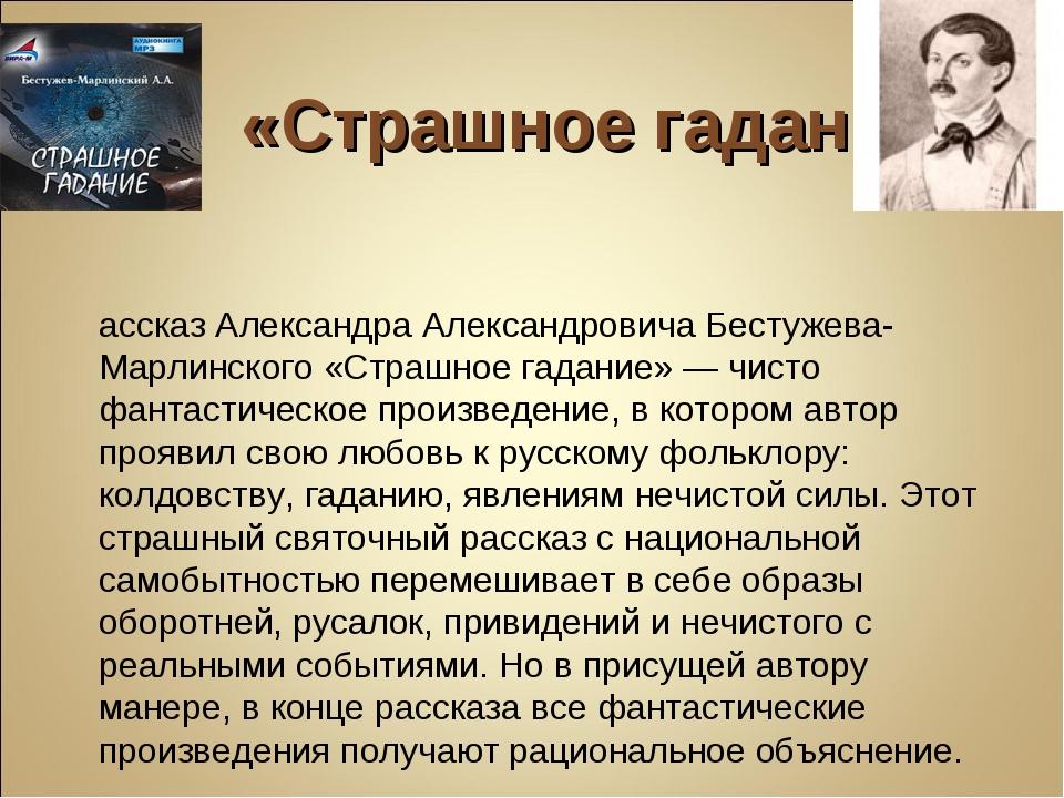 «Страшное гадание» Рассказ Александра Александровича Бестужева-Марлинского «...