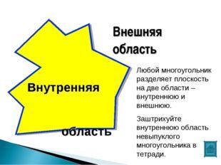 Внешняя область Внутренняя область Любой многоугольник разделяет плоскость на