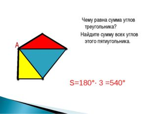 Чему равна сумма углов треугольника? Найдите сумму всех углов этого пятиугол