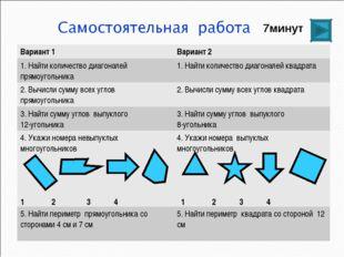 7минут Вариант 1Вариант 2 1. Найти количество диагоналей прямоугольника1. Н