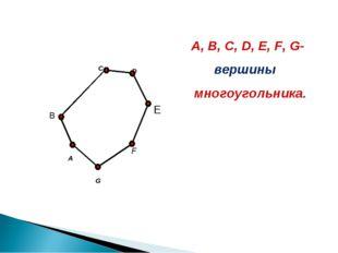 A C F G B A, B, C, D, E, F, G- многоугольника. D E вершины