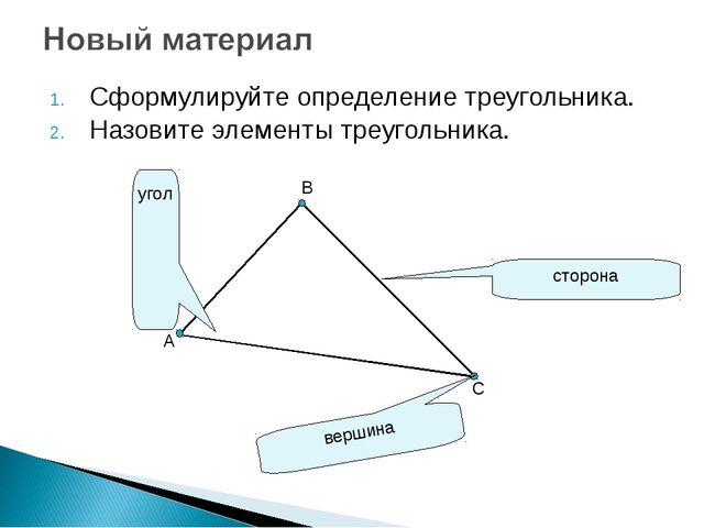 Сформулируйте определение треугольника. Назовите элементы треугольника. сторо...