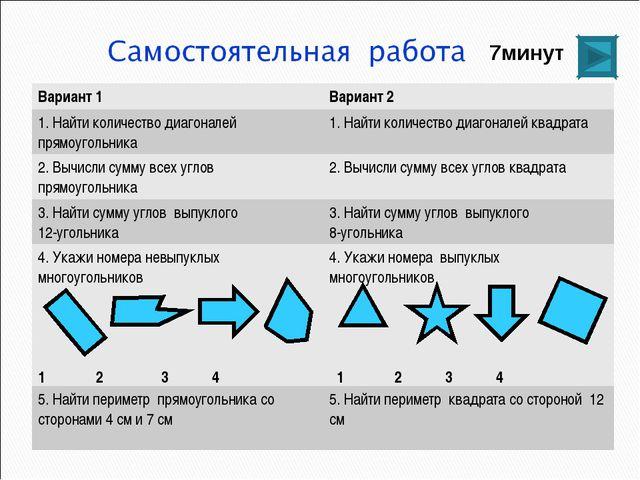 7минут Вариант 1Вариант 2 1. Найти количество диагоналей прямоугольника1. Н...