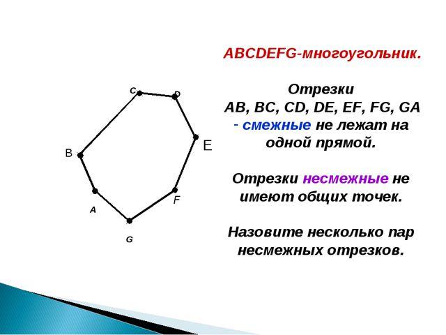A C F G B ABCDEFG-многоугольник. Отрезки AB, BC, CD, DE, EF, FG, GA смежные н...