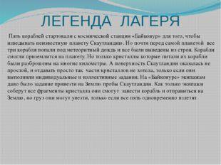 ЛЕГЕНДА ЛАГЕРЯ Пять кораблей стартовали с космической станции «Байконур» для