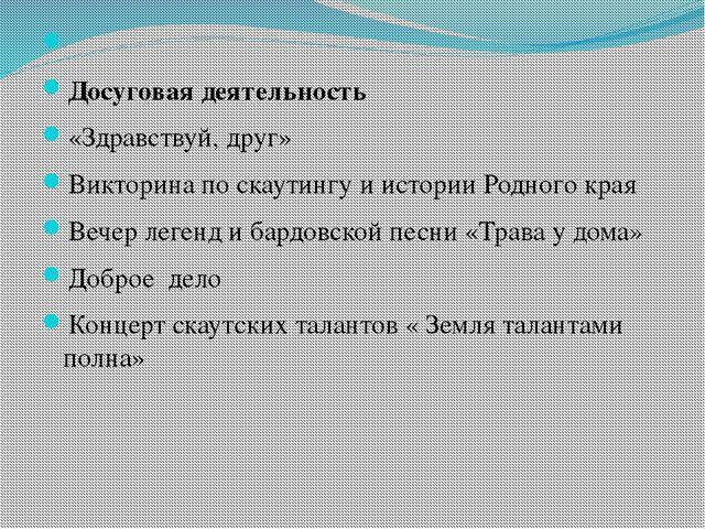 Досуговая деятельность «Здравствуй, друг» Викторина по скаутингу и истории...