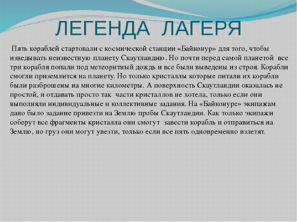 ЛЕГЕНДА ЛАГЕРЯ Пять кораблей стартовали с космической станции «Байконур» для...