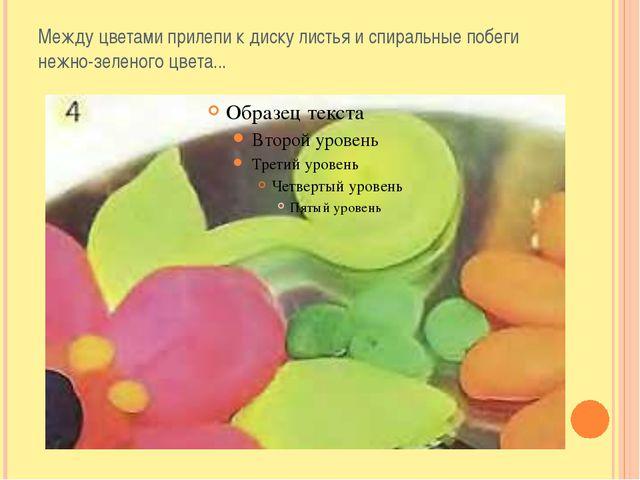 Между цветами прилепи к диску листья и спиральные побеги нежно-зеленого цвета...