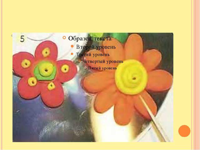 Старайся, чтобы все цветы были разными. Зубочисткой проколи точки и сделай п...
