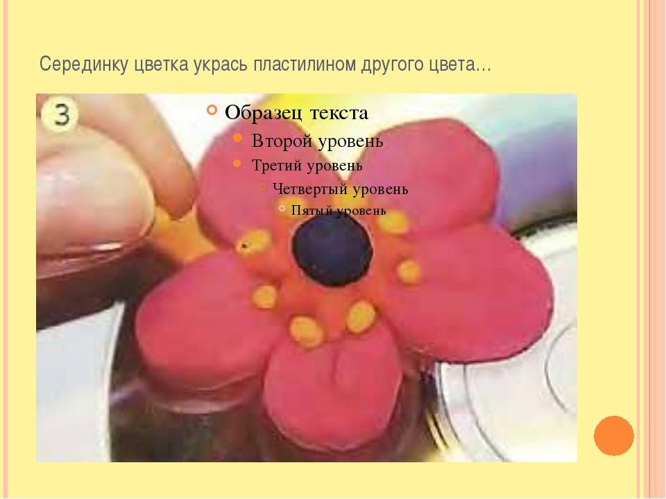 Серединку цветка укрась пластилином другого цвета…