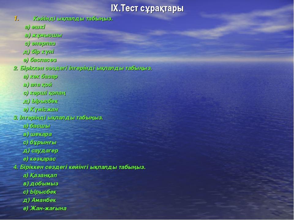 IX.Тест сұрақтары Кейінді ықпалды табыңыз. а) ешкі в) жұмысшы с) өнерпаз д) б...