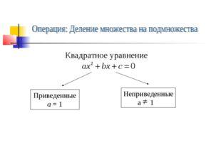 Квадратное уравнение Приведенные а = 1 Неприведенные а 1