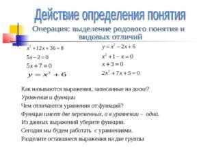 Как называются выражения, записанные на доске? Уравнения и функции Чем отлича