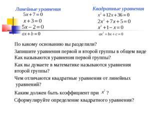 По какому основанию вы разделили? Как называются уравнения первой группы? Лин