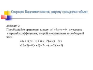 Задание 2. Преобразуйте уравнения к виду и укажите старший коэффициент, второ