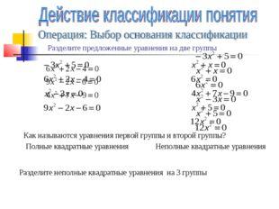 Разделите предложенные уравнения на две группы Полные квадратные уравнения Не