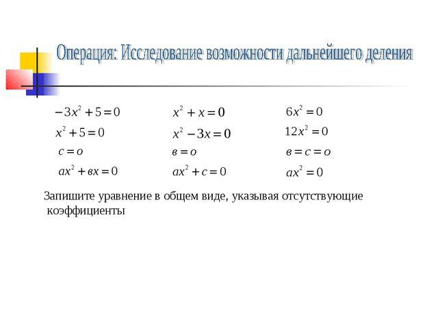 Запишите уравнение в общем виде, указывая отсутствующие коэффициенты