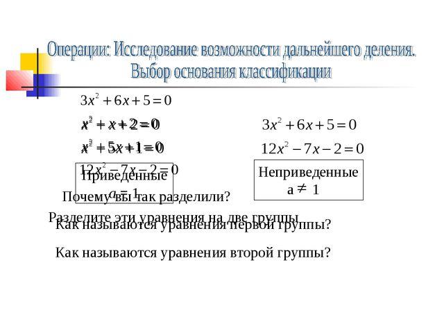 Разделите эти уравнения на две группы Почему вы так разделили? Как называются...
