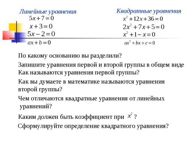 По какому основанию вы разделили? Как называются уравнения первой группы? Лин...
