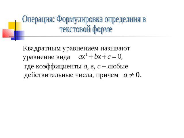 Квадратным уравнением называют уравнение вида где коэффициенты а, в, с – любы...
